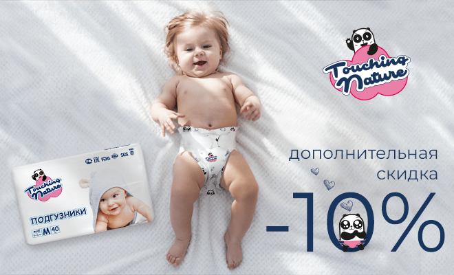 Дополнительная скидка на детские подгузники Touching Nature 10%